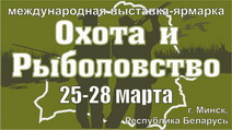 Выставка-ярмарка Охота и рыболовство 2021