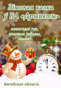 Recreation center Drivyaty winter rest in Belarus New Year and Christmas recreation centeres in Belarus 2019