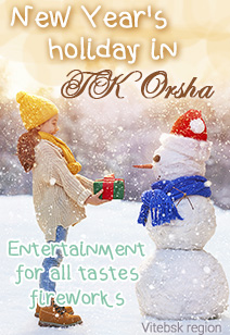 Tourist complex Orsha winter rest in Belarus New Year and Christmas reсreation centeres in Belarus 2020