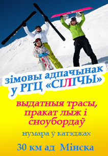 tourist complex Silichy holidays in Belarus ski and snowboard rental Belarus winter 2020