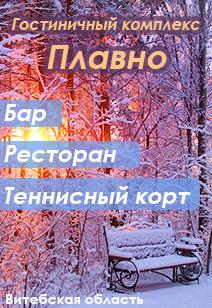 гостиничный комплекс Плавно отдых в Беларуси зима