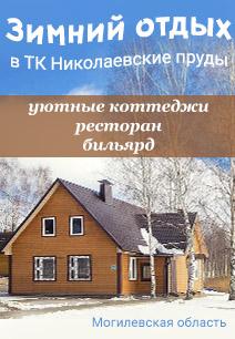 туристический комплекс Николаевские пруды отдых в Беларуси  базы отдыха Беларуси зима