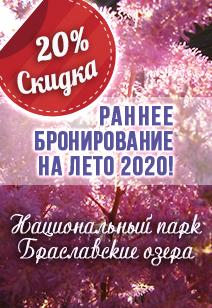 база отдыха Дривяты Отдых в Беларуси  Раннее бронирование Беларусь Скидки 7% базы отдыха Беларуси летний отдых в Беларуси 2019