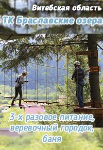 туристический комплекс Браславские озера путевки с 3-х разовым питанием базы отдыха Беларуси