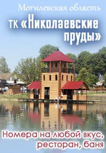 туристический комплекс Николаевские пруды отдых в Беларуси  базы отдыха Беларуси 2019