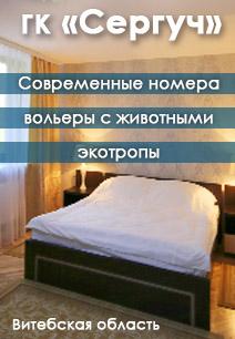 гостиничный комплекс Сергуч  базы отдыха Беларуси отдых в Беларуси 2019