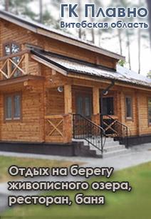 гостиничный комплекс Плавно отдых в Беларуси 2019