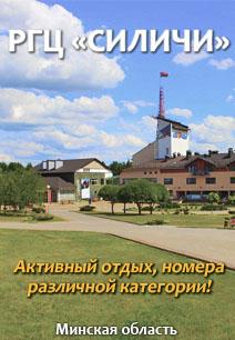 республиканский горнолыжный центр Силичи отдых в Беларуси Активный отдых лето 2019
