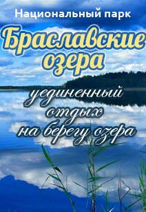 база отдыха Леошки базы отдыха Беларуси отдых в Беларуси  2019