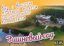 гостиничный комплекс Вишневый сад отдых в Беларуси видео