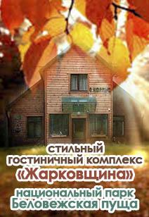 гостиничный комплекс Жарковщина базы отдыха Беларуси отдых в Беларуси Беловежская пуща 2019