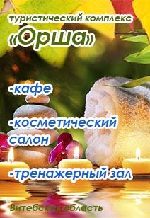 Туристический комплекс Орша  отдых в Беларуси  базы отдыха Беларуси 2019