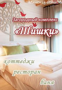 туристический комплекс Шишки отдых в Беларуси осень 2018