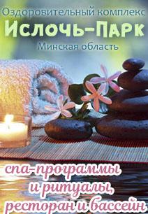 оздоровительный комплекс Ислочь-Парк спа базы отдыха Беларуси 2019