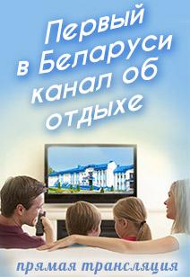 Первый в Беларуси канал об отдыхе, прямая трансляция