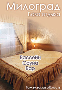 база отдыха Милоград базы отдыха Беларуси отдых в Беларуси Новый год 2019