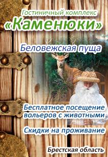 гостиничный комплекс Каменюки национальный парк Беловежская пуща отдых базы отдыха Беларуси