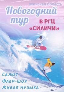 республиканский горнолыжный центр Силичи отдых в Беларуси Новогодний тур Беларусь зима 2019