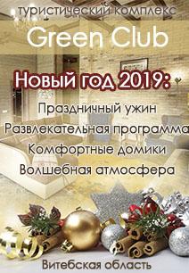туристический комплекс Грин Клаб / Green Club Отдых в Беларуси Новый год 2019