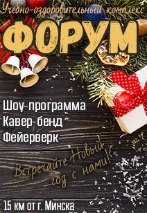 учебно-оздоровительный комплекс Форум Новый год 2019