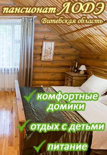 пансионат ЛОДЕ  все для отдыха с детьми базы отдыха Беларуси  2019