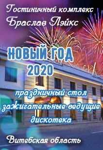 гостиничный комплекс Браславские озера / Braslav lakes Отдых в Беларуси Новый год 2019