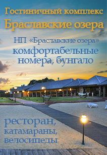 гостиничный комплекс Браславские озера / Braslav lakes Отдых в Беларуси отдых лето 2018