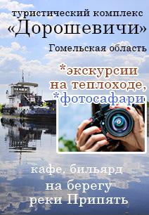 туристический комплекс Дорошевичи  базы отдыха Беларуси отдых в Беларуси