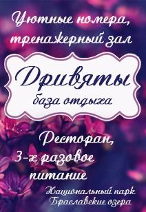 база отдыха Дривяты Отдых в Беларуси  3-х разовое питание лето 2018