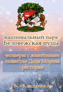 Каменюки Беловежская пуща, вольеры с животными, поместье Деда Мороза 2019 отдых в Беларуси экскурсии