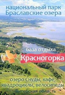 база отдыха Красногорка базы отдыха Беларуси отдых в Беларуси лето 2018