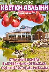 пансионат Кветки Яблыни базы отдыха Беларуси отдых в Беларуси стильные номера, уютный ресторан, рыбалка