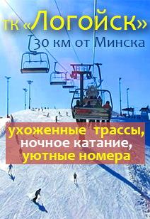 туристический комплекс Логойск базы отдыха Беларуси отдых в Беларуси  ночное катание Беларусь 2018