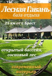 база отдыха Лесная Гавань базы отдыха Беларуси отдых в Беларуси лето 2018