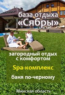 база отдыха Сябры базы отдыха Беларуси отдых в Беларуси лето 2018