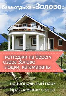 база отдыха Золово базы отдыха Беларуси отдых в Беларуси лето 2018