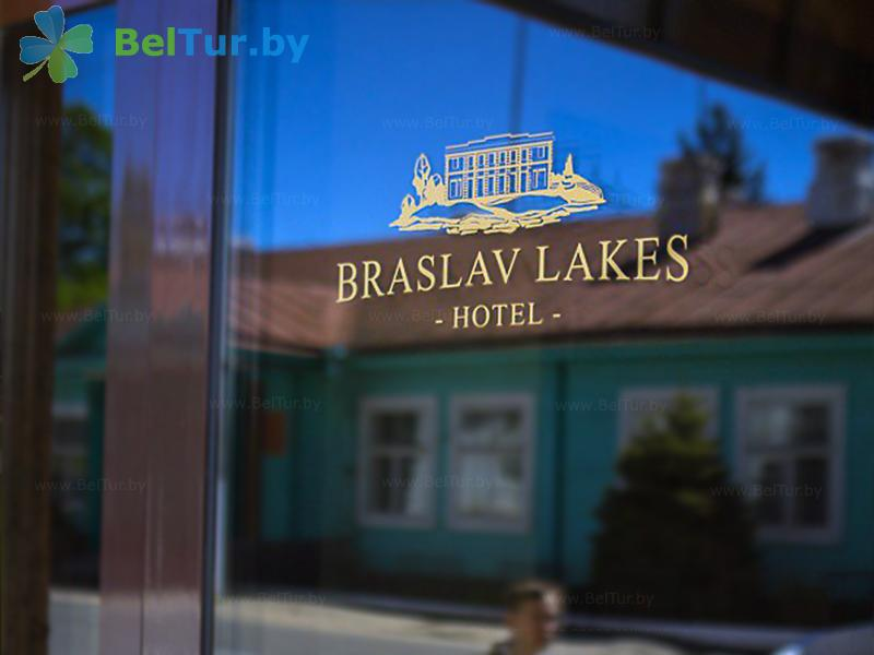 гасцінiчны комплекс Браслаў Лэйкс / Braslav Lakes