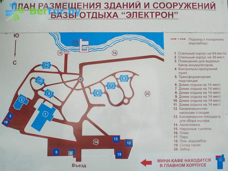 Отдых в Белоруссии Беларуси - база отдыха Электрон - Схема территории