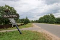 база отдыха Белые Росы