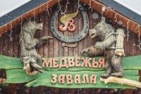усадьба Медвежья завала