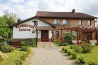 гостиница Украинский дворик